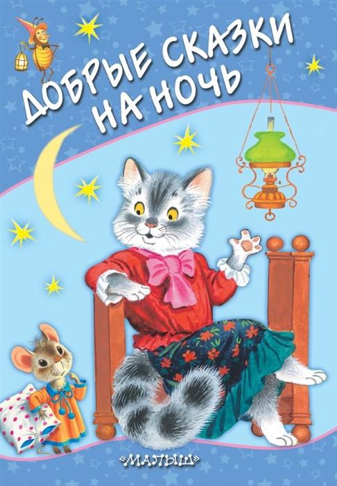 Купить Добрые сказки на ночь, АСТ, Сказки