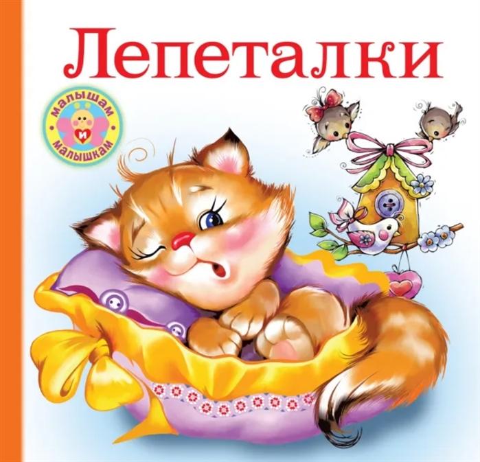 Фото - Дмитриева В. (сост.) Лепеталки дмитриева в сост принцессы