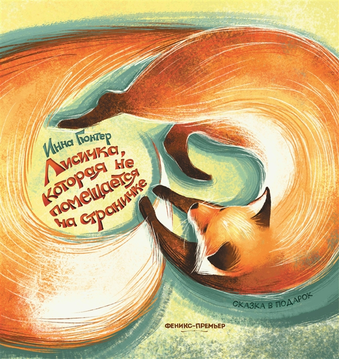 Лисичка, которая не помещается на страничке (Гюнтер И.) - купить книгу с доставкой в интернет-магазине «Читай-город». ISBN: 978-5-222-33366-2