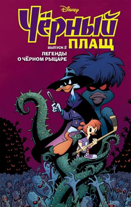 Купить Черный Плащ Легенды о Черном Рыцаре Выпуск 2, Эксмо, Комиксы для детей