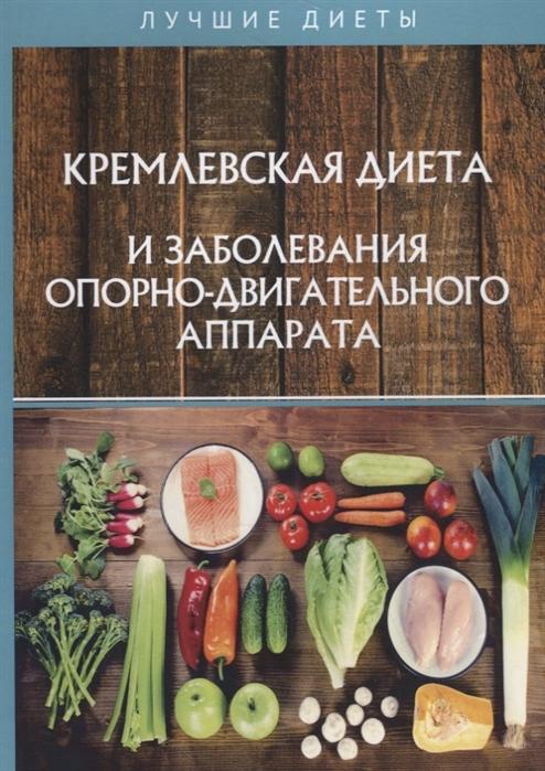 Фото - Кремлевская диета и заболевания опорно-двигательного аппарата гелакан дарлинг коллагеновый комплекс для защиты опорно двигательного аппарата 150 гр