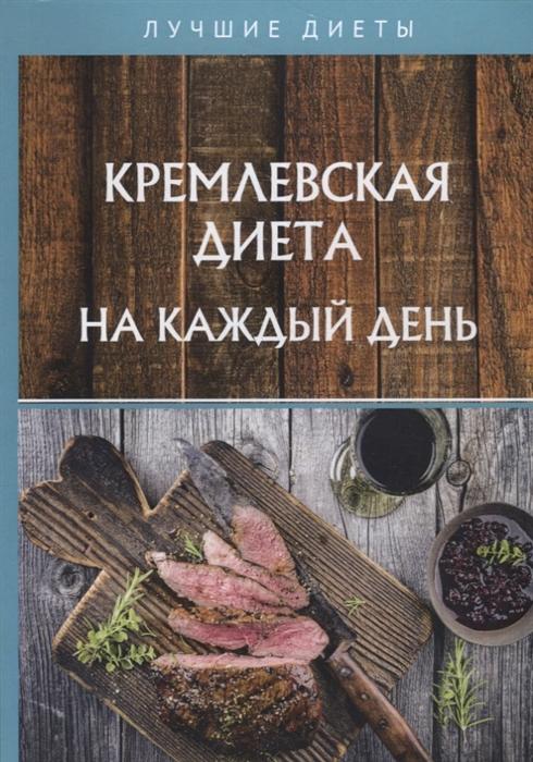 Колосова С. Кремлевская диета на каждый день