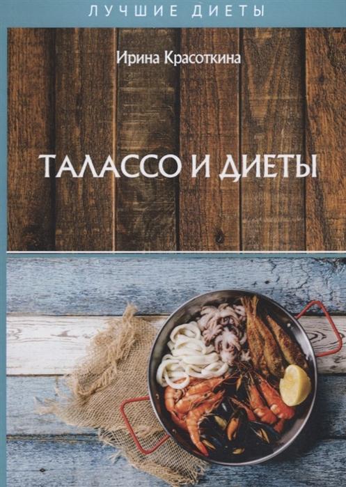 Красоткина И. Талассо и диеты недорого