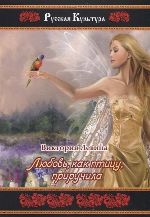 Фото - Левина В. Любовь как птицу приручила левина в интермеццо