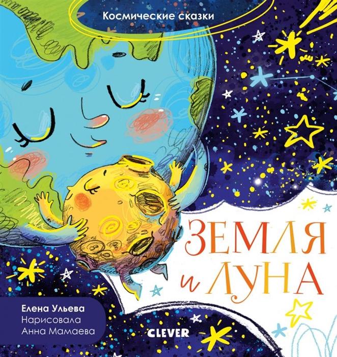 Фото - Ульева Е. Земля и Луна Космические сказки суханова е м космические путешественники может всякий землянин…