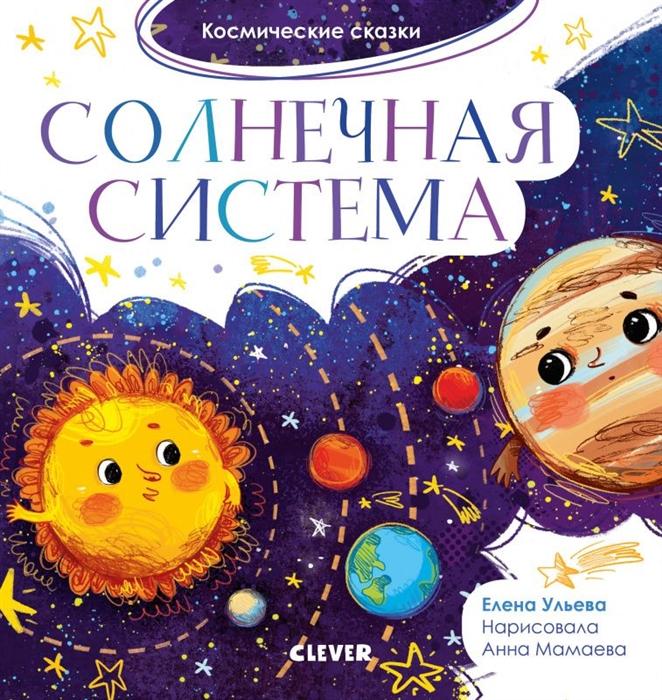 Фото - Ульева Е. Солнечная система Космические сказки суханова е м космические путешественники может всякий землянин…
