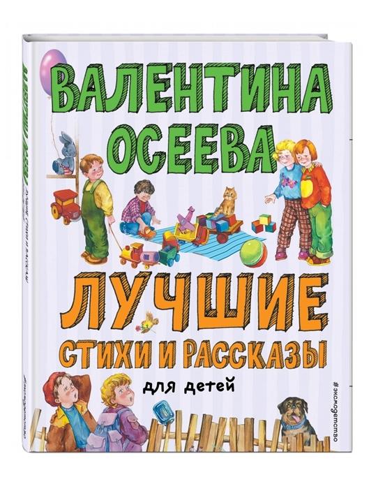 Купить Лучшие стихи и рассказы для детей, Эксмо, Проза для детей. Повести, рассказы