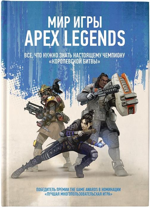 Купить Мир игры Apex Legends Все что нужно знать настоящему чемпиону Королевской битвы, АСТ, Домашние игры. Игры вне дома