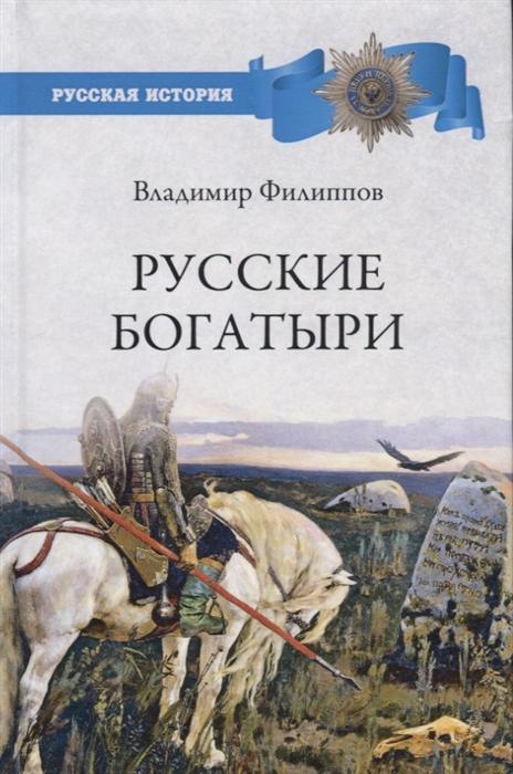 русские богатыри книга купить