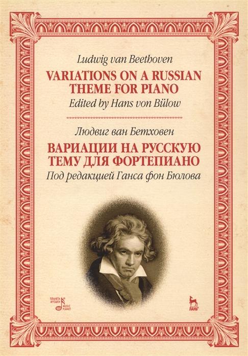 цена на Бетховен Л. Variations On A Russian Theme For Piano Вариации на русскую тему для фортепиано Ноты