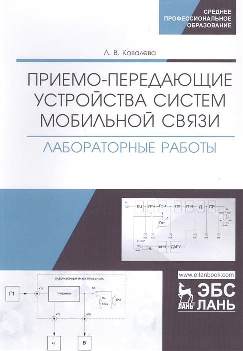 Ковалева Л. Приемо-передающие устройства систем мобильной связи Лабораторные работы Учебное пособие