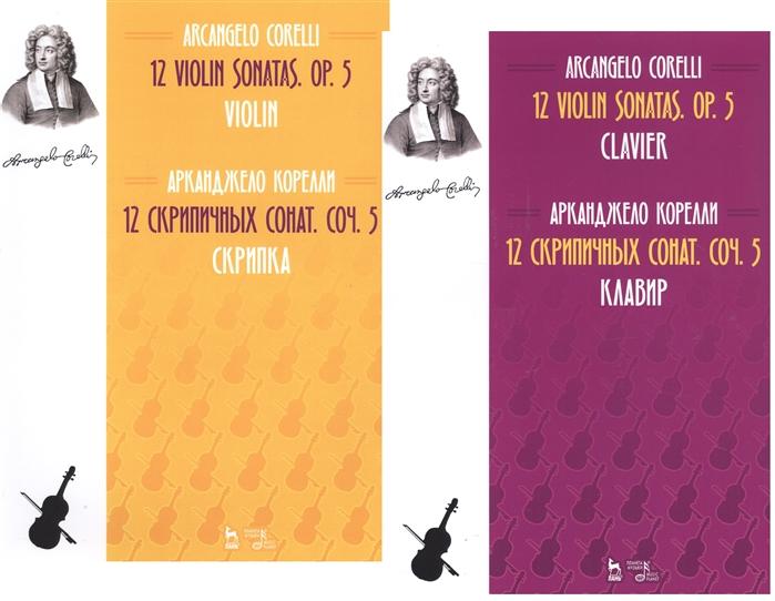 Корелли А. 12 Violin Sonatas Op 5 Clavier Violin 12 cкрипичных сонат Соч 5 Клавир и Скрипка Ноты комплект из 2-х книг o sevcík violin school for beginners op 6