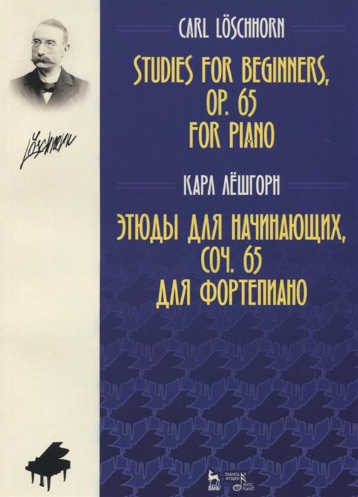 Лешгорн К. Этюды для начинающих соч 65 Для фортепиано Ноты