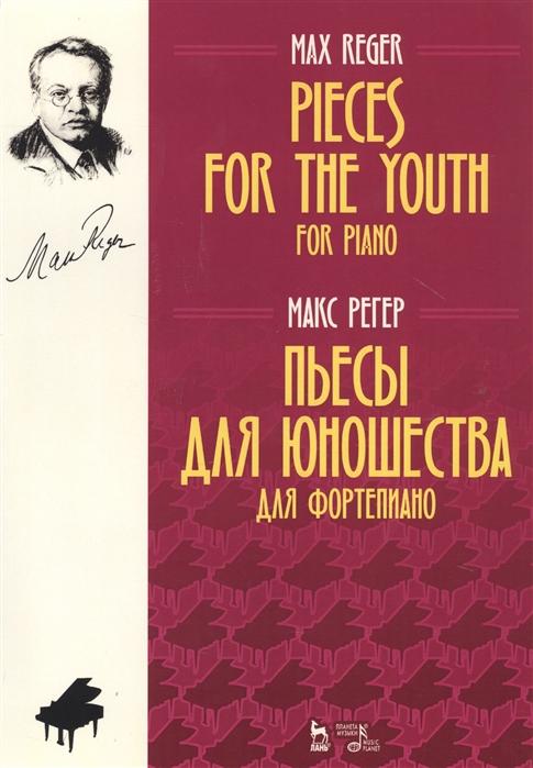 Регер М. Pieces For The Youth For Piano Пьесы для юношества для фортепиано Ноты косенко в 24 children s pieces for piano op 15 24 детские пьесы для фортепиано соч 15 на английском и русском языках