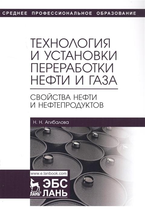 Агибалова Н. Технология и установки переработки нефти и газа Свойства нефти и нефтепродуктов Учебное пособие недорого