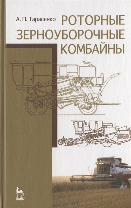 Тарасенко А. Роторные зерноуборочные комбайны Учебное пособие
