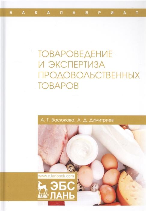 Фото - Васюкова А., Димитриев А. Товароведение и экспертиза продовольственных товаров Учебник о м калиева товароведение и экспертиза текстильных товаров