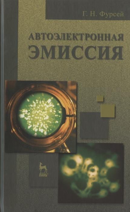 Фурсей Г. Автоэлектронная эмиссия Учебное пособие