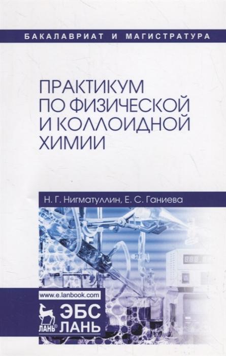 Практикум по физической и коллоидной химии Учебное пособие