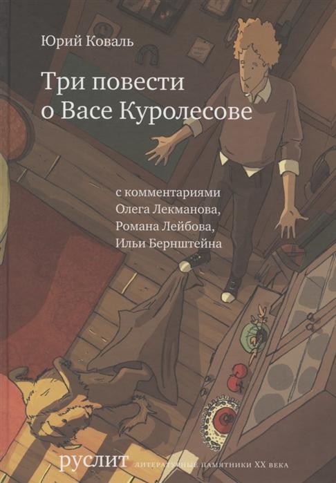 Купить Три повести о Васе Куролесове, Издательский проект А и Б , Проза для детей. Повести, рассказы