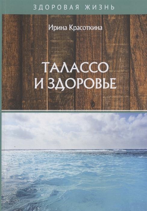 Красоткина И. Талассо и здоровье недорого