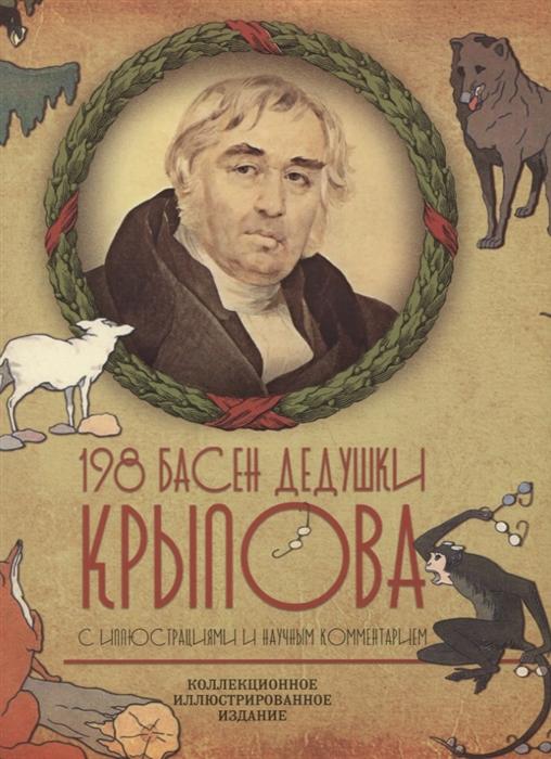 Купить 198 басен дедушки Крылова с иллюстрациями и комментариями, Детский книжный, Фольклор для детей
