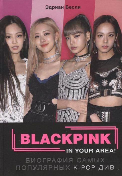 Фото - Бесли Э. BLACKPINK in your area Биография самых популярных K-POP див хелен браун blackpink королевы k pop