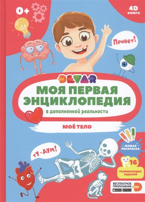 Купить Моя первая энциклопедия в дополненной реальности Мое тело, Дэвар Медиа, Первые энциклопедии для малышей (0-6 л.)
