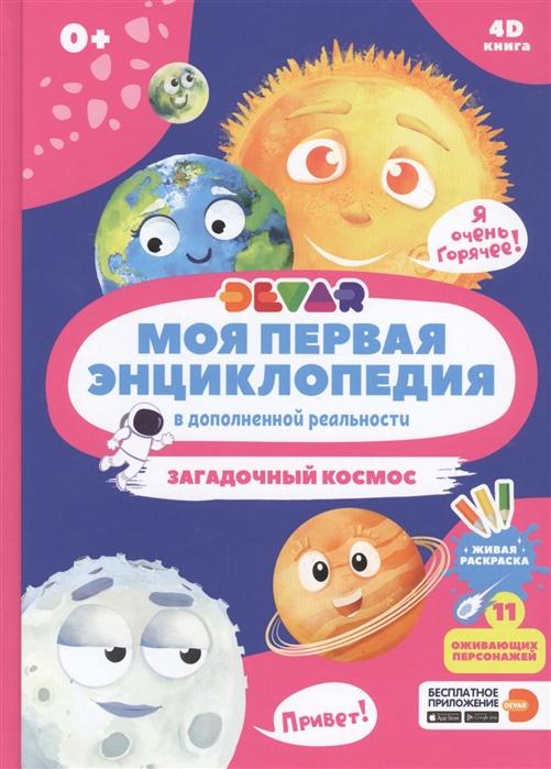 Купить Моя первая энциклопедия в дополненной реальности Загадочный космос, Дэвар Медиа, Первые энциклопедии для малышей (0-6 л.)