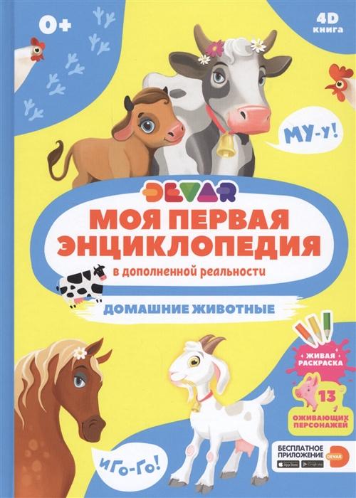 Купить Моя первая энциклопедия в дополненной реальности Домашние животные, Дэвар Медиа, Первые энциклопедии для малышей (0-6 л.)