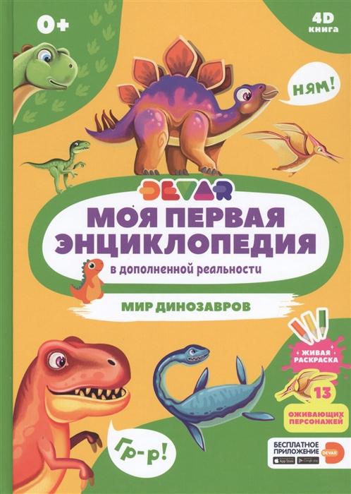 Купить Моя первая энциклопедия в дополненной реальности Мир динозавров, Дэвар Медиа, Первые энциклопедии для малышей (0-6 л.)