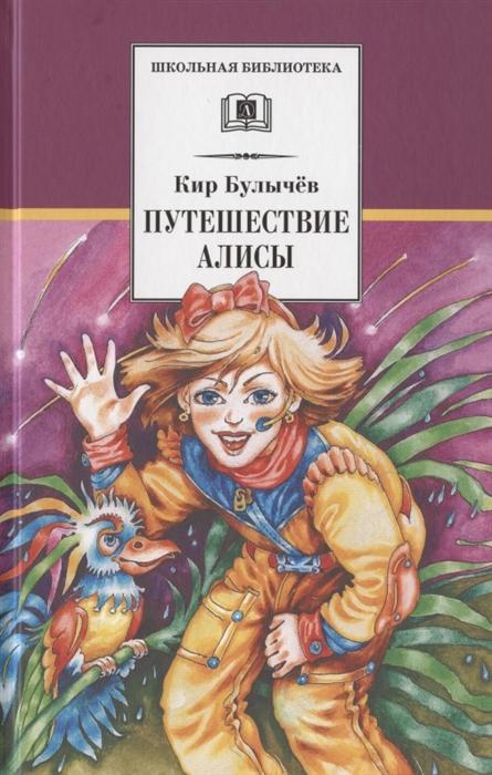 Купить Путешествие Алисы, Детская литература, Детская фантастика
