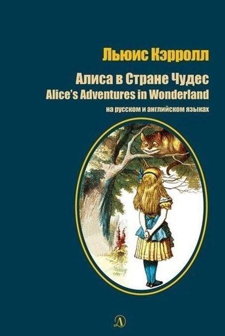 Фото - Кэрролл Л. Алиса в Стране Чудес Alice s Adventures in Wonderland льюис кэрролл алиса в стране чудес alice s adventures in wonderland 1 уровень mp3