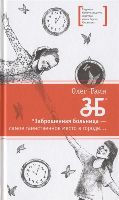 Купить ЗБ, Детская литература, Проза для детей. Повести, рассказы