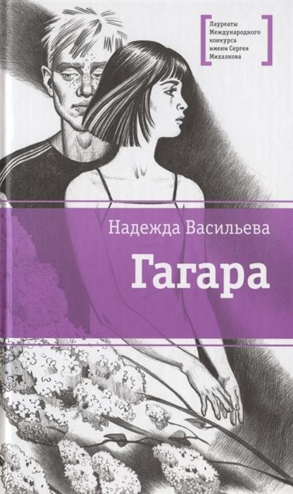 кастрючин в жила за морем гагара Васильева Н. Гагара