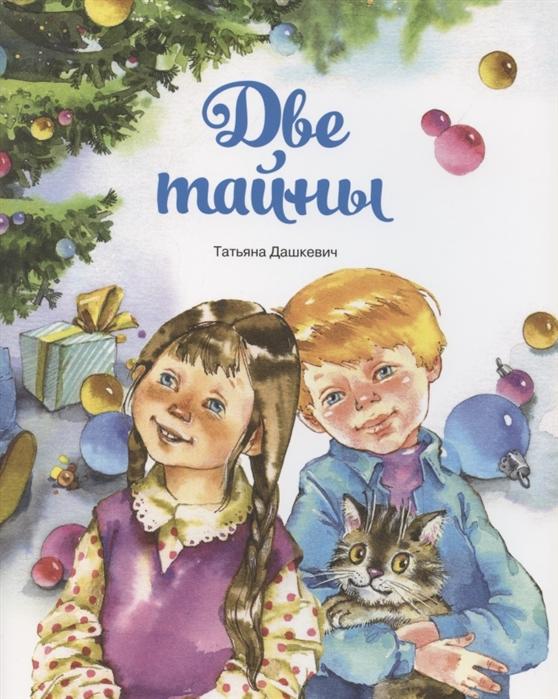 Купить Две тайны, Издательство Дмитрия Харченко, Стихи и песни