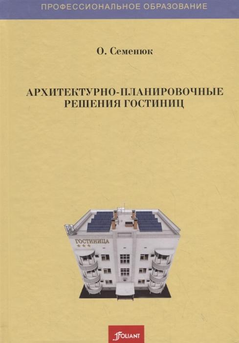 Семенюк О. Архитектурно-планировочные решения гостиниц