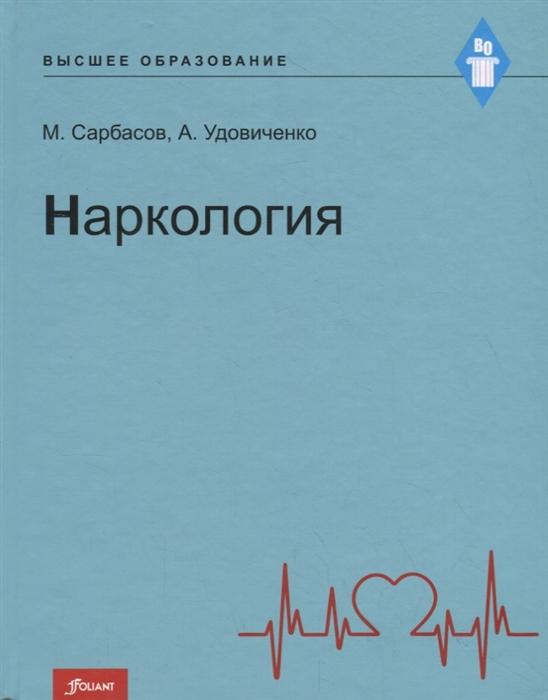 Сарбасов М., Удовиченко А. Наркология Учебник