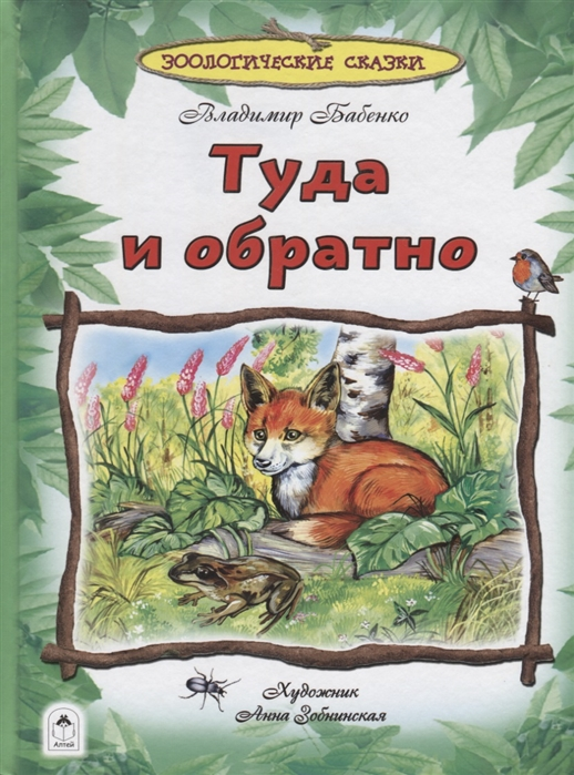 бабенко владимир григорьевич туда и обратно зоологические сказки Бабенко В. Туда и обратно