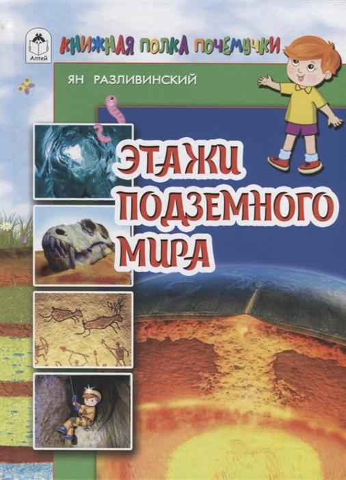 Купить Этажи подземного мира, Алтей, Универсальные детские энциклопедии и справочники