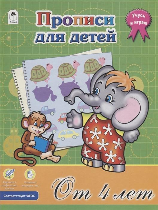 Морозова Д. (сост.) Прописи для детей От 4 лет морозова д сост прописи для детей от 4 лет