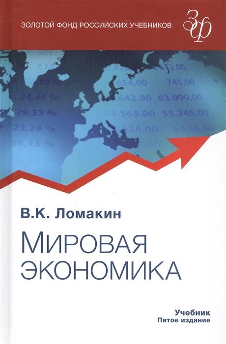 Ломакин В. Мировая экономика Учебник недорого