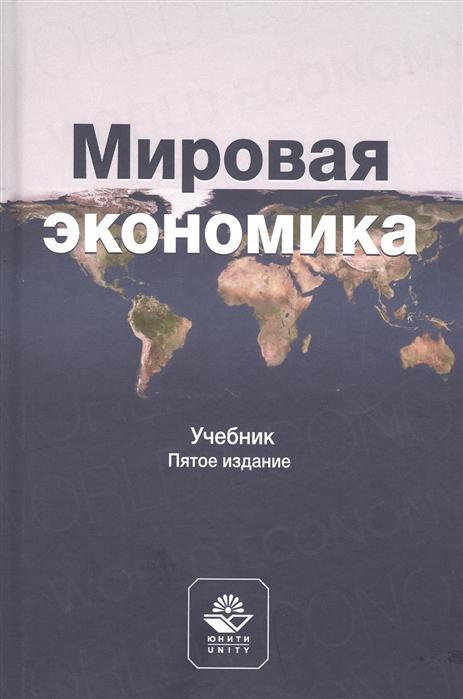 Щербанин Ю. (ред.) Мировая экономика Учебник недорого