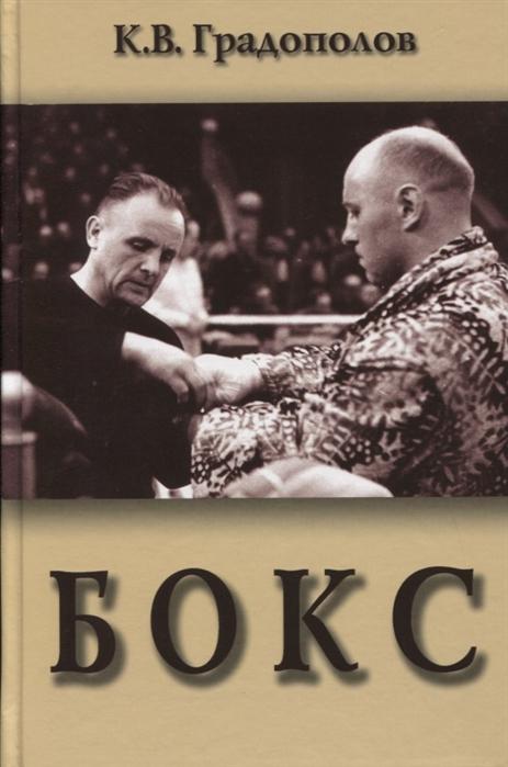 Бокс Учебник для институтов физической культуры.