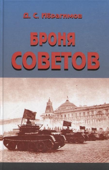 Броня Советов.