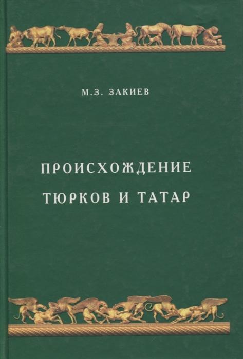 Происхождение тюрков и татар.