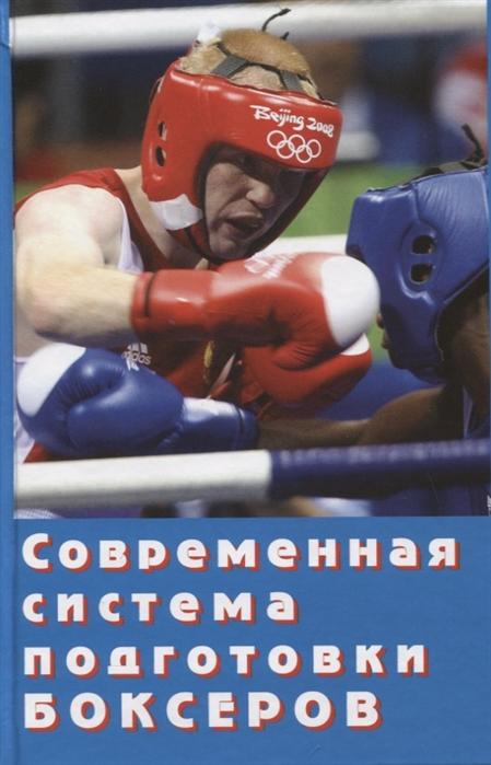 Современная система подготовки боксеров.