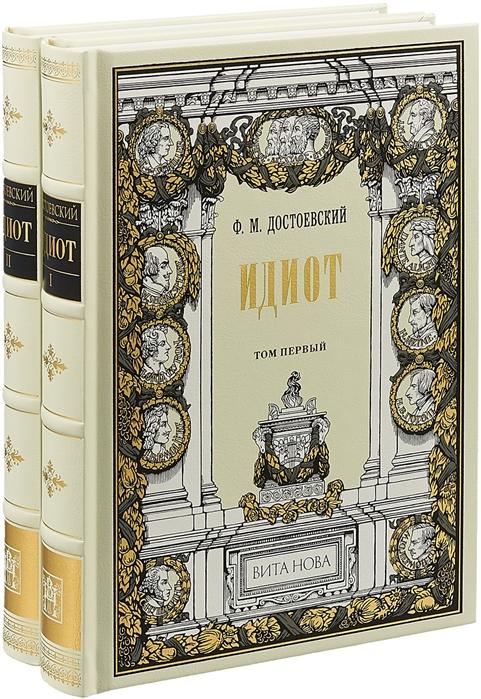 Достоевский Ф. Идиот В 2 томах комплект из 2 книг герцен герцен сочинения в 2 томах комплект из 2 книг