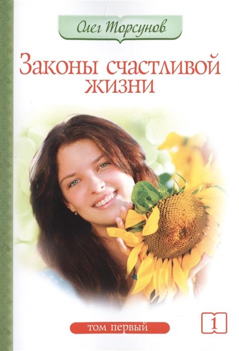 Торсунов О. Законы счастливой жизни Том 1