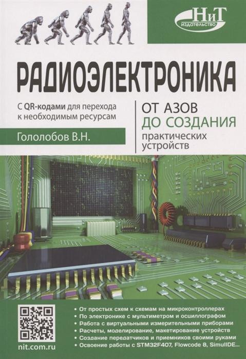 Гололобов В. Радиоэлектроника От азов до создания практических устройств